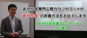 1day_header_900_474_カラフル用_gashitsu9
