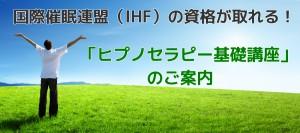 hypno_basic_header2_900_400