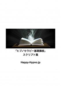 ヒプノセラピー基礎講座スクリプト集(ドラッグされました)