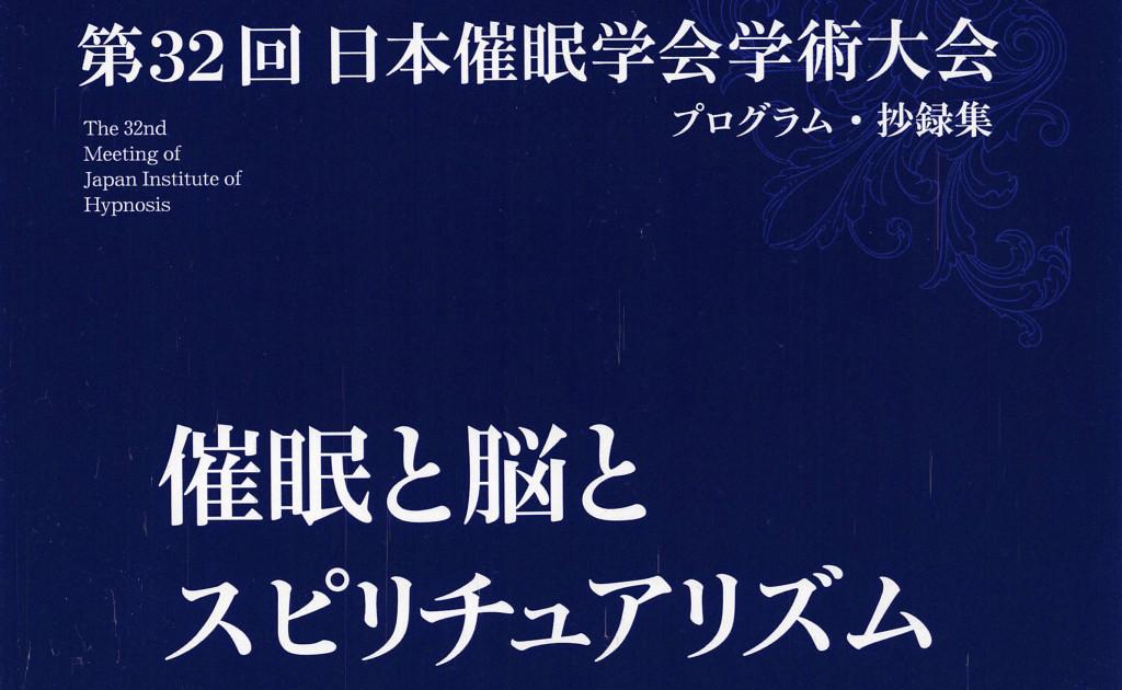 20161001_第32回日本催眠学会学術大会_プログラム・抄録集「催眠と脳とスピリチュアリズム」(ドラッグされました) のコピー