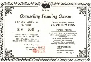 20061111_日本メンタルヘルス協会_基礎心理カウンセラー