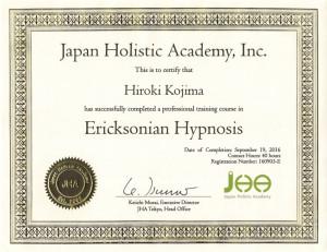 20160919_エリクソン催眠認定証