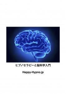 ヒプノセラピー基礎講座_脳科学テキスト