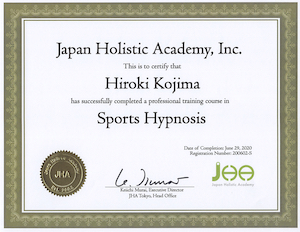 スポーツ催眠プロコース認定証