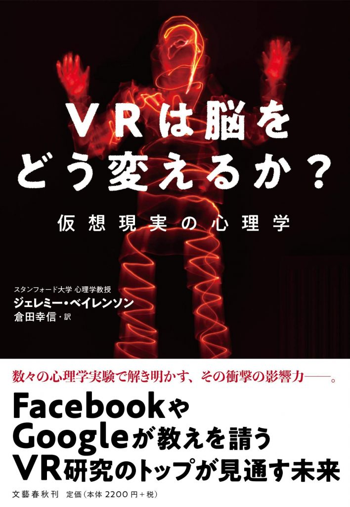 VRは脳をどう変えるか?〜仮想現実の心理学〜
