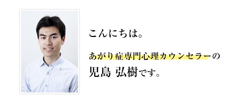 こんにちは。あがり症専門心理カウンセラーの児島 弘樹です。